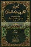 img - for Tafsir al-'Izz ibn 'Abd al-Salam book / textbook / text book