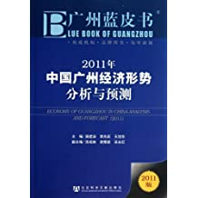 Guangzhou. China. economic analysis and forecasting. 2011 (with read card)(Chinese Edition)