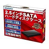 MARSHAL 2.5インチSATAハードディスクケース USB3.0接続 MAL-3825SBKU3