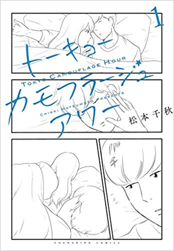 トーキョーカモフラージュアワー 1 (1巻) (ヤングキングコミックス)
