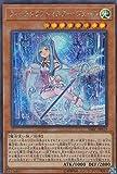 遊戯王 DBIC-JP019 ウィッチクラフトマスター・ヴェール (日本語版 シークレットレア) インフィニティ・チェイサーズ