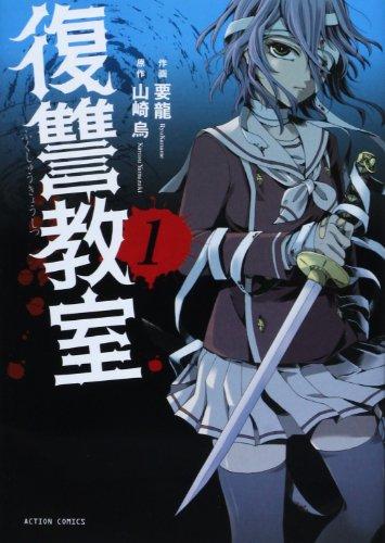 復讐教室(1) (アクションコミックス)