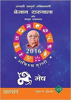 Aapki Sampurna Bhavishyavani 2016 Mesh
