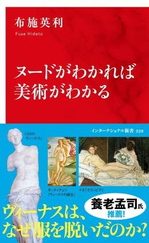 ヌードがわかれば美術がわかる (インターナショナル新書)