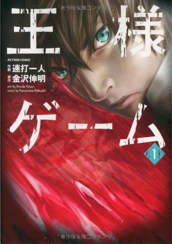 王様ゲーム(1) (アクションコミックス)