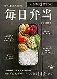 おかずは3品でOK! サルボさん家の毎日弁当 (講談社のお料理BOOK)