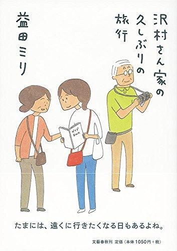 沢村さん家の久しぶりの旅行