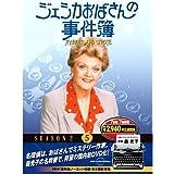 ジェシカおばさんの事件簿 5 ( DVD 7枚組 ) 7JO-5605
