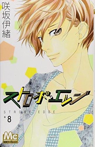 ストロボ・エッジ 8 (マーガレットコミックス)