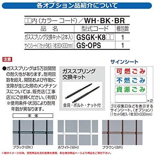 ゴミストッカー MS10型 専用オプション ガススプリング交換キット(2本入) カラー:WHホワイト