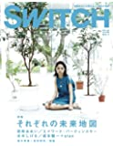 SWITCH vol.26 No.7(スイッチ2008年7月号)特集:それぞれの未来地図[表紙・巻頭:宮崎あおい]