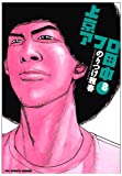 Tokyo Afro Tanaka 8 (Big Comics) (2009) ISBN: 4091826075 [Japanese Import]