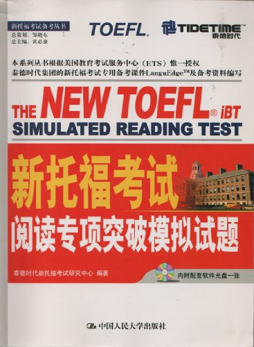The New TOEFL IBT Simulated Reading Test (Chinese Text)
