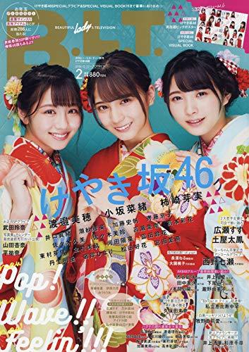 B.L.T. 2019年2月号増刊 けやき坂46版