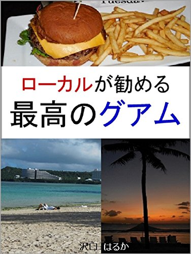 The Best Guam Recommended by Local (Japanese Edition)