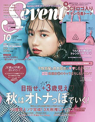 Seventeen 2019年10月号 表紙画像