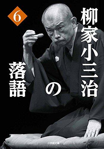 柳家小三治の落語 6 (小学館文庫)