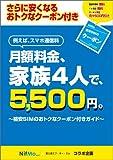 格安SIMのおトクなクーポン付きガイド ([実用品])