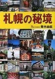 札幌の秘境