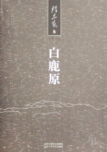 Bai Lu Yuan (Chinese Edition)