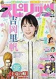 ビッグコミックスピリッツ 2019年 9/23 号 [雑誌]