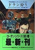 ドラン狩り (ハヤカワ文庫SF―宇宙英雄ローダン・シリーズ 185)