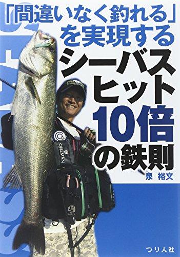 「間違いなく釣れる」を実現するシーバスヒット10倍の鉄則の商品画像