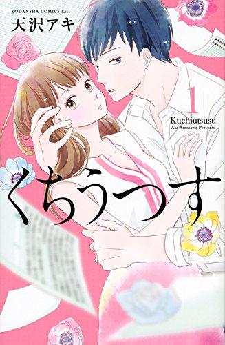 くちうつす(1) (KC KISS)