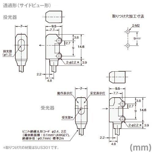 透過形 コード引き出しタイプ NN OMRON E3T-ST14 2M PNP出力 超小型アンプ内蔵 入光時ON オムロン 光電センサ