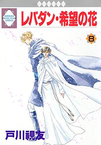 LEBADANG KIBOU NO HANA 8 (TOSUISHA ICHI RACI COMICS) (Japanese Edition)