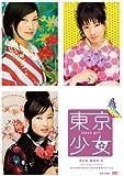 東京少女 DVD-BOX2