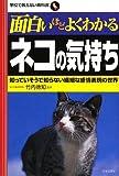 面白いほどよくわかるネコの気持ち―知っていそうで知らない繊細な感情表現の世界 (学校で教えない教科書)