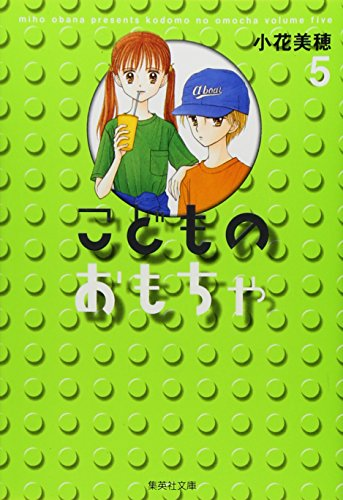こどものおもちゃ 5 (集英社文庫―コミック版)