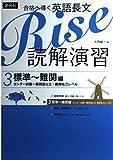 合格へ導く英語長文Rise 読解演習3.標準~難関編(センター試験~難関国公立・難関私立レベル)