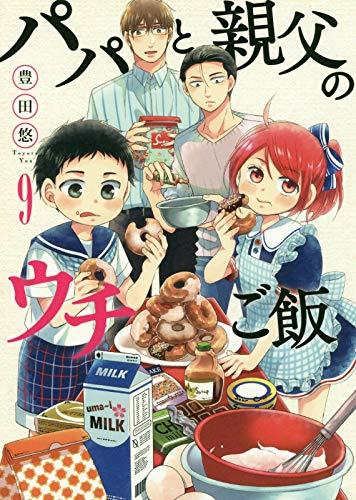 パパと親父のウチご飯 9 (BUNCH COMICS)