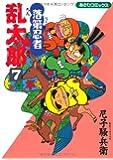 落第忍者乱太郎 (7) (あさひコミックス)
