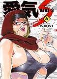 愛気ーS 8 (ヤングキングコミックス)