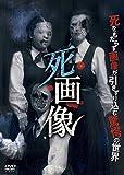 死画像 [DVD]