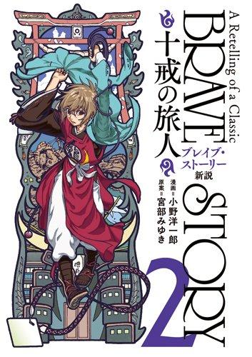 ブレイブ・ストーリー新説 十戒の旅人(2) / 小野洋一郎