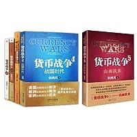 货币战争(1-5 共5册)