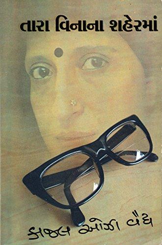 Tara Vinana Saherma (Gujarati Edition)