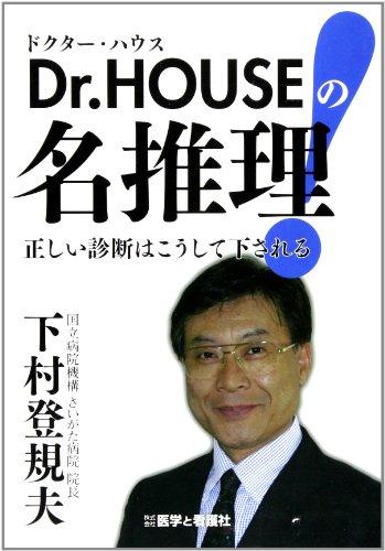 Dr.HOUSEの名推理―正しい診断はこうして下される