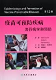 img - for Preventable Diseases by Vaccine-Epidemiology and Prevention-The Twelfth Version (Chinese Edition) book / textbook / text book