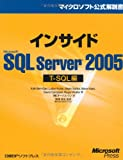 Inside Microsoft SQL Server 2005 T-SQL Edition (Microsoft official manual) (2009) ISBN: 4891006455 [Japanese Import]