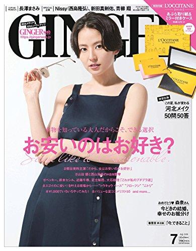 GINGER 2018年7月号 画像