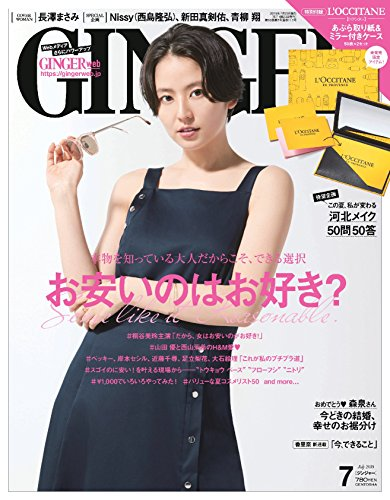 GINGER 2018年7月号 大きい表紙画像