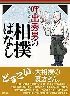 呼出秀男の相撲ばなし | 山木 秀男 |本 | 通販 | Amazon