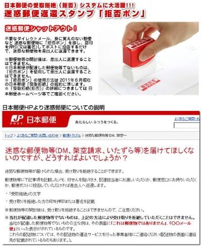 受取 日本 拒否 郵便