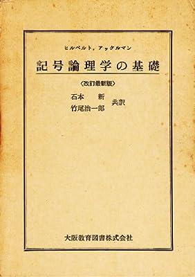 記号論理学の基礎 (1974年)   D.ヒルベルト, W.アッケルマン ...
