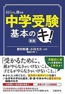 中学受験 基本のキ! 新版 (日経DUALの本) | 西村 則康, 小川 大介 |本 | 通販 | Amazon